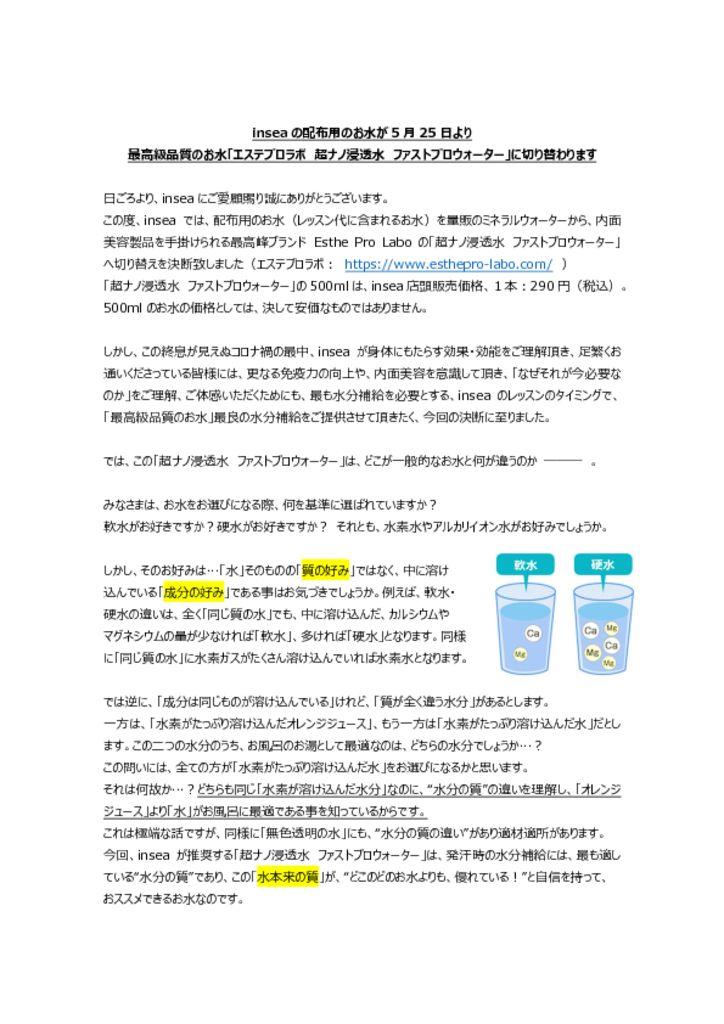 inseaの配布用のお水が最高級品質の水のサムネイル